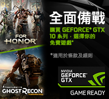 For Honor / Ghost Recon Bundle