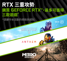 RTX Triple Threat Bundle