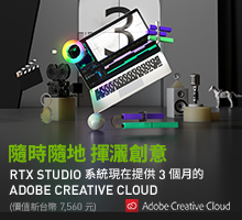 RTX Adobe Bundle