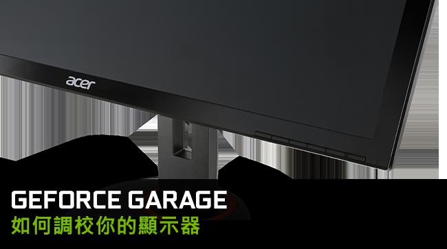 GeForce Garage:如何調校你的顯示器