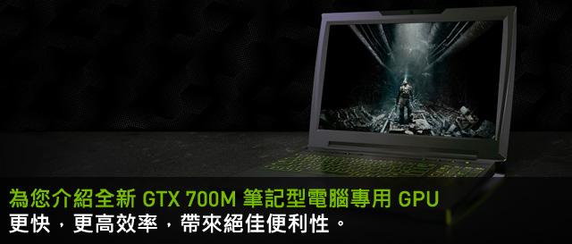 GeForce GTX 700M GPU