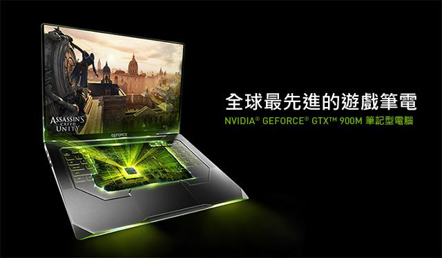 GeForce GTX 900M 筆記型電腦: 全世界最先進的電競筆電,採用全新的 Maxwell 架構。現已上市。