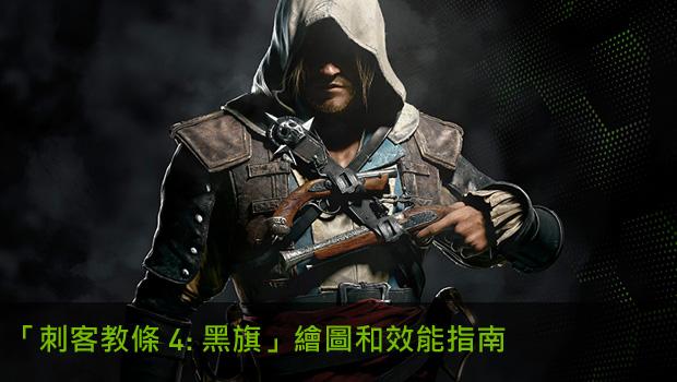 「刺客教條 4: 黑旗 (Assassin's Creed IV: Black Flag)」繪圖和效能指南。