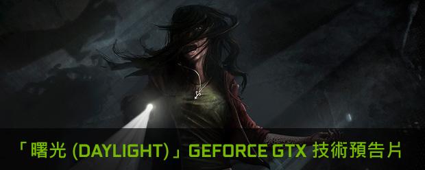 運用 NVIDIA GPU 的 PhysX、HBAO+、散景和景深效果的「曙光 (Daylight)」在 4 月 29 日上市