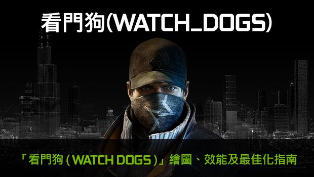 「看門狗 (Watch Dogs)」繪圖、效能及微調指南。