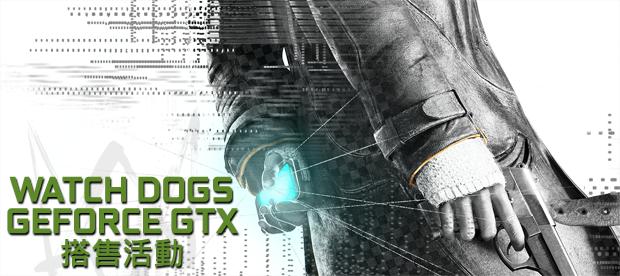 「看門狗 (Watch Dogs)」與 NVIDIA GeForce GTX 搭售活動