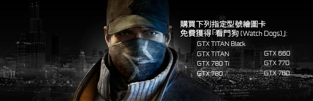 「看門狗 (Watch Dogs)」遊戲的 NVIDIA GeForce GTX 搭售活動