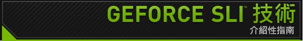 GeForce SLI 技術簡介