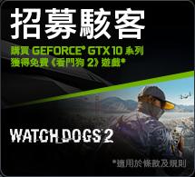 Watch Dogs 2 Bundle