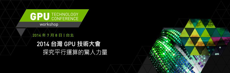 2014 NVIDIA 台灣 GPU 技術大會