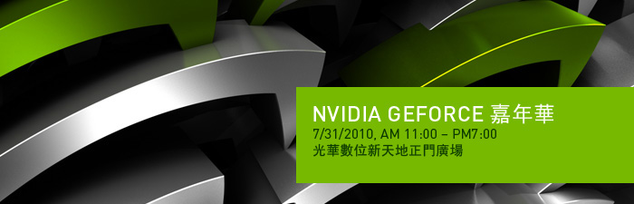 GeForce Day