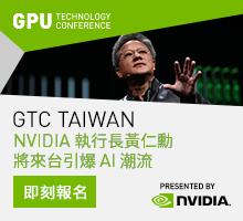 GTC Taiwan 2018