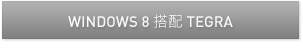 Windows 8 搭配 Tegra