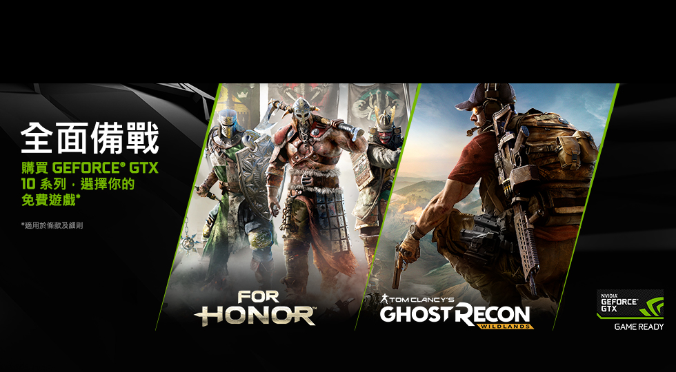 MFGFX_1_FOR_HONOR_GHOST_RECON_BUNDLE