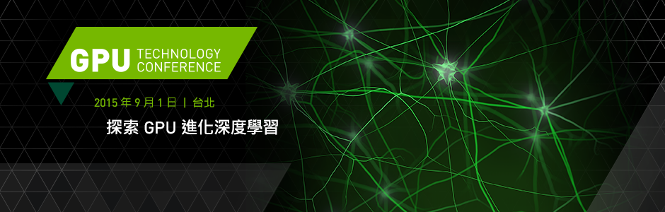 2015 NVIDIA 台灣 GPU 技術大會