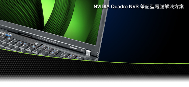 NVIDIA Quadro NVS Notebook Solutions