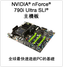 NVIDIA® nForce® 790i Ultra SLI®-based motherboards