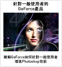 GeForce for Home Users