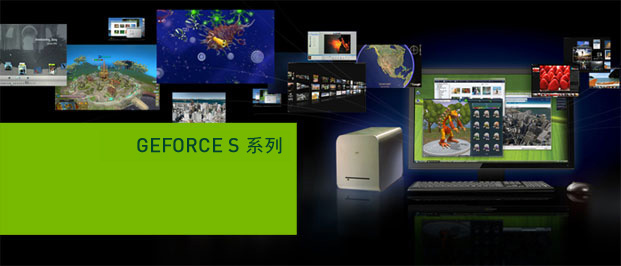 NVIDIA GeForce S Series