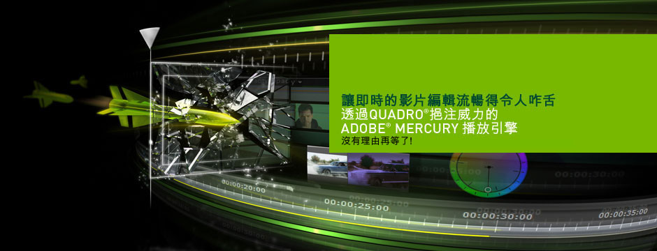 Adobe® Mercury播放引擎